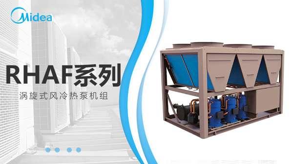 美的RHAF系列漩涡式风冷热泵机组