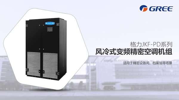 格力JKF-Pd系列风冷式变频精密空调机组