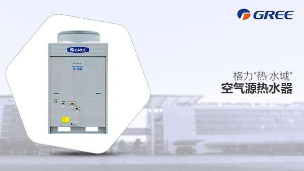 格力热·水域空气源热水器