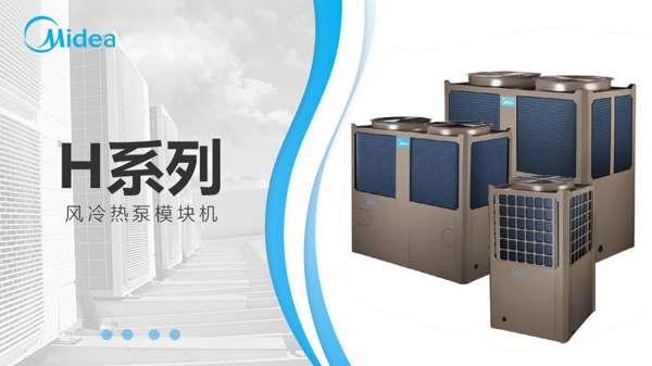 美的H系列风冷热泵机组三种规格