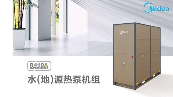 美的R410A水源热泵模块机组