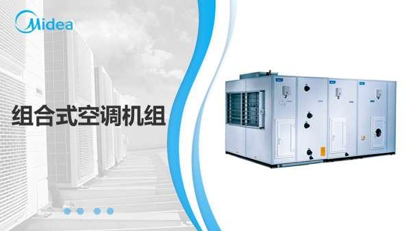 美的MKZ组合式空调机组